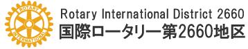 国際ロータリー第2660地区 2015-16年度