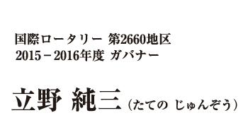 2015-16年度 立野 純三ガバナー