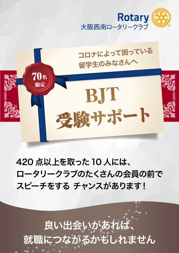 【募集しています】留学生の就労支援事業。日本語能力テストの受験料を援助いたします