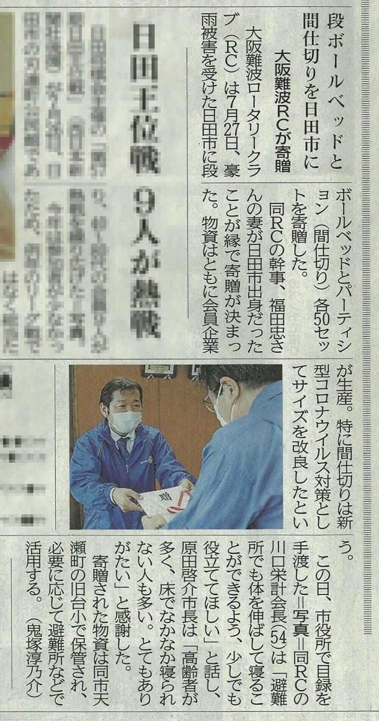 【掲載報告】8月3日「西日本新聞」に掲載されました。