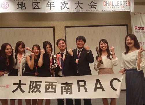第3話 『東洋の美しき集団』大阪西南RACの巻!(地区RA委員会)