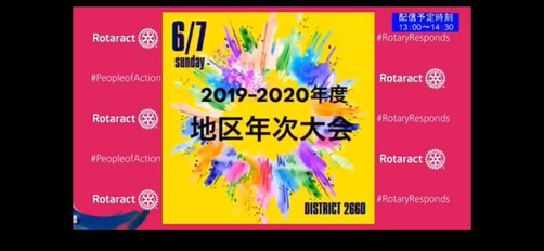 2019-20年度地区年次大会 無事閉会!(地区RA委員会)