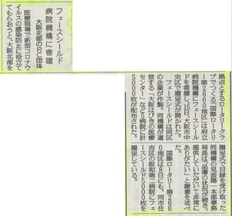 フェイスシールド贈呈式記事(大阪中之島)