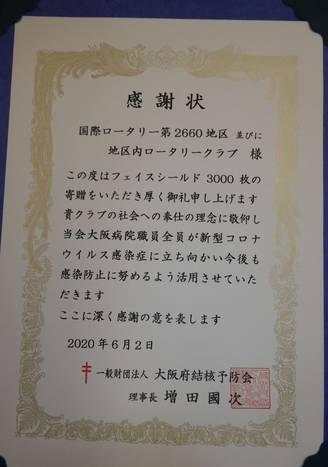 第2660地区特別プロジェクト「友愛」フェイスシールド寄贈式(香里園ロータリークラブ・寝屋川ロータリークラブ)