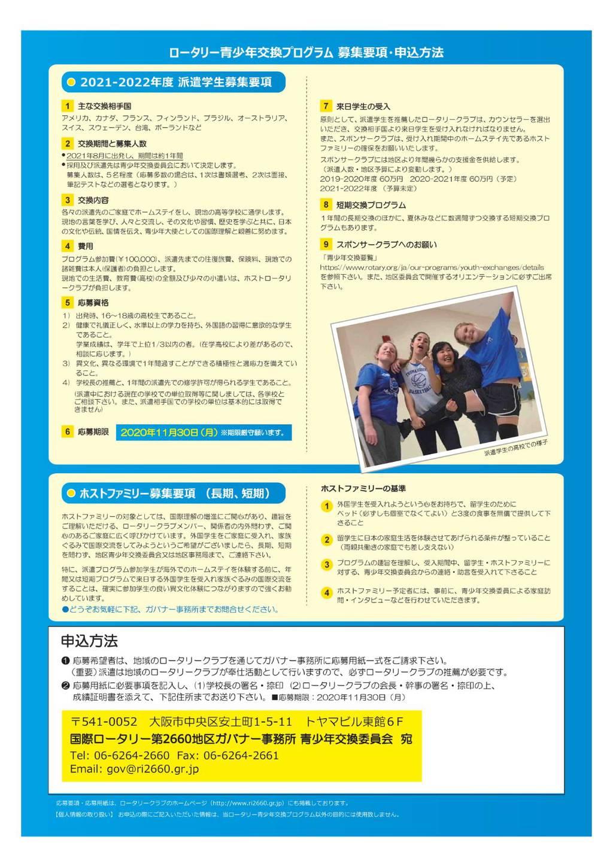 2020-21ロータリー青少年交換プログラム申込書