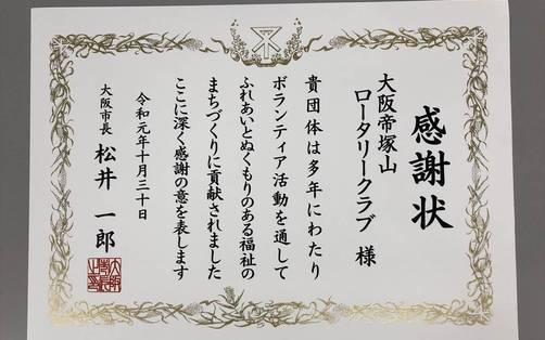 大阪市社会福祉大会で感謝状受く(大阪帝塚山RC)