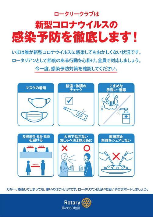 ロータリークラブ・ロータリアンのための新型コロナウィルス感染予防対策ポスター