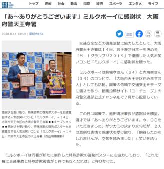 天王寺警察署作成の特殊詐欺被害防止ポスターへの協賛