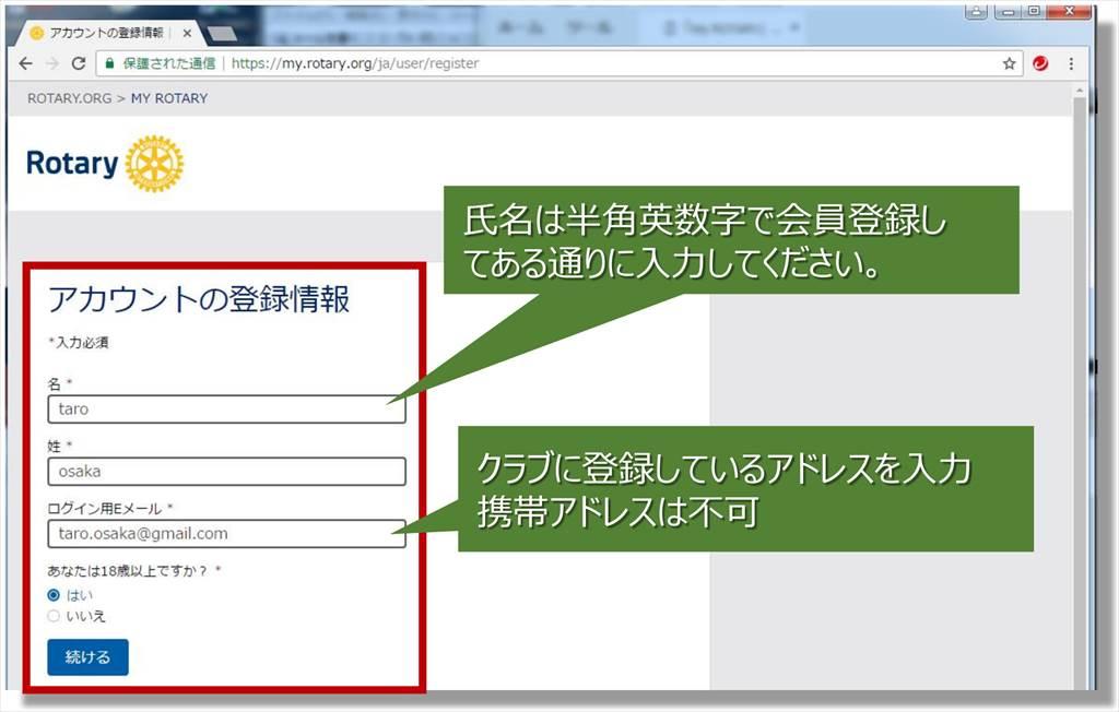マイロータリー登録方法3