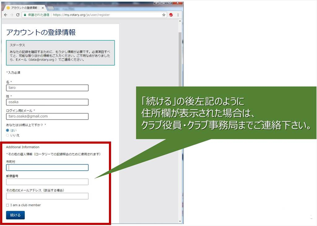 マイロータリー登録方法4