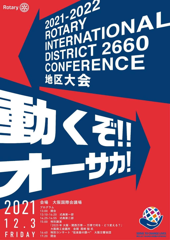 2021-2022年度 地区大会フライヤー
