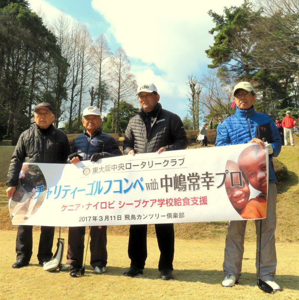 中嶋常幸プロゴルファー チャリティーゴルフコンペ