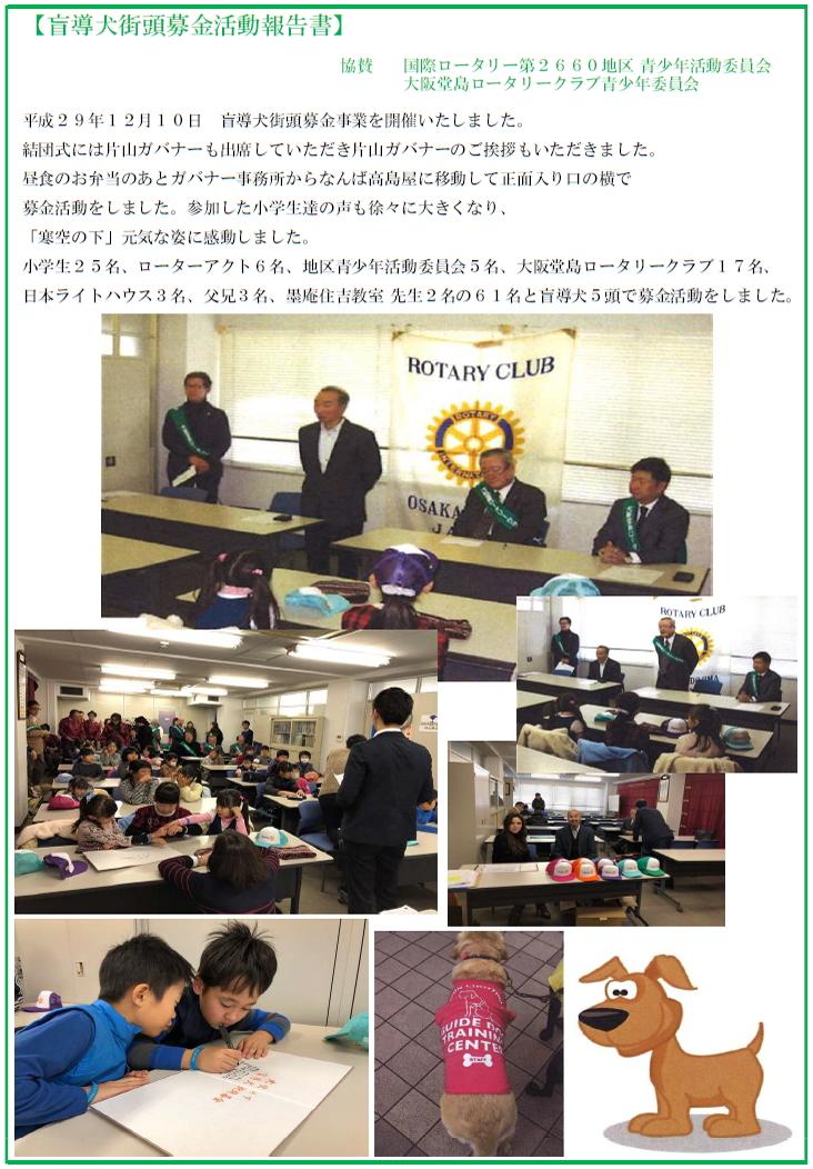 盲導犬街頭募金活動報告書 2017.12.22 page01