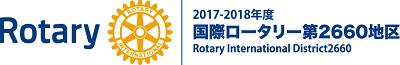 国際ロータリー第2660地区 2017-18年度